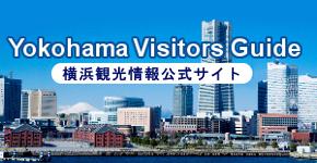 Yokohama Visitors Guide ヨコハマ観光情報公式サイト