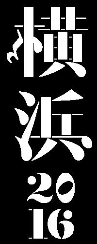 横浜2016