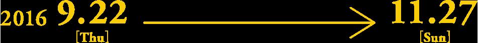 2016年9月22日(木)〜11月27日(日)