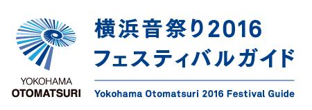 横浜音祭り2016リーフレット
