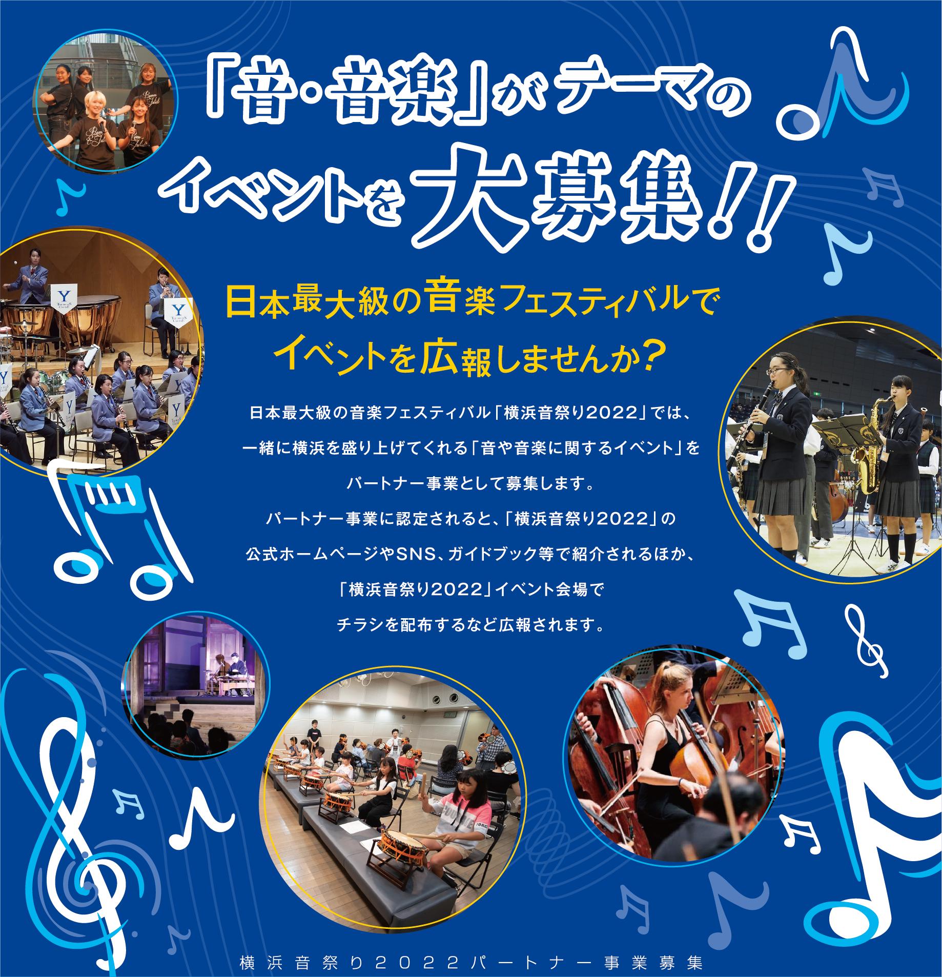 日本最大級の音楽フェスティバルでイベントを広報しませんか?横浜で開催する音楽イベント大募集!