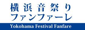 横浜音祭りファンファーレ