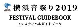 横浜音祭り2019フェスティバルガイドブック