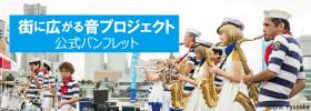 横浜音祭り2019街に広がる音プロジェクト公式パンフレット