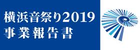 横浜音祭り2019事業報告書