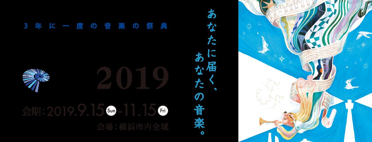 あなたに届く、あなたの音楽。3年に一度の音楽の祭典 横浜音祭り2019 会期:2019.9.15Sun-11.15Fri 会場:横浜市内全域
