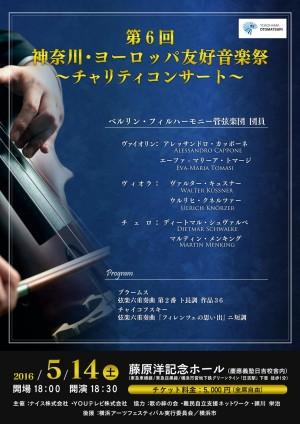 第6回友好音楽祭A4_0426_01