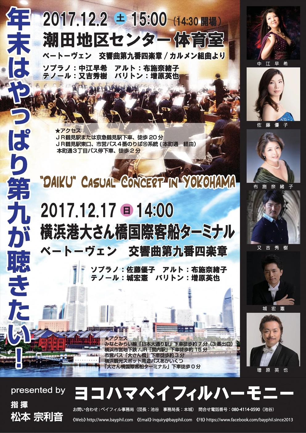 https://yokooto.jp/wp-content/uploads/2017/11/ヨコハマベイフィルチラシ-1re.jpg
