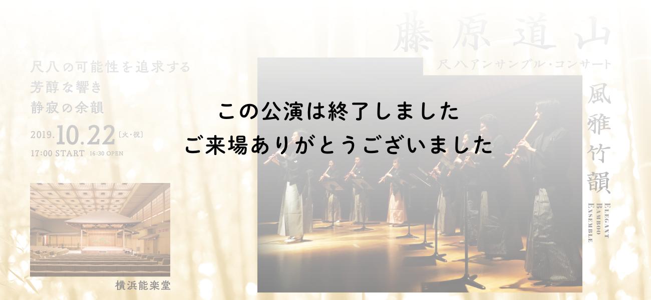 藤原道山 尺八アンサンブル・コンサートは終了しましたの画像